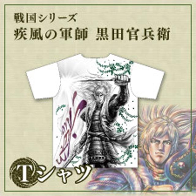 義風堂々 戦国シリーズ 疾風の軍師 黒田官兵衛 Tシャツ Comic Zenon